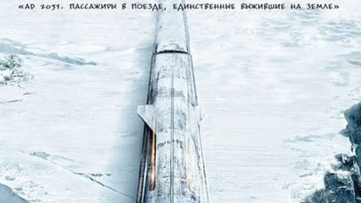 Сквозь снег (2013) фантастика