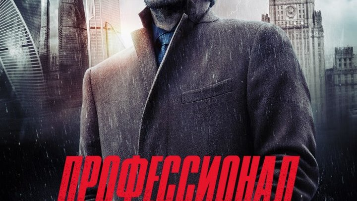 Пpoфeccuонaл (Cu6upь) (2018) 🔥 18+ Киану Ривз 💥 Жанр: триллер, мелодрама