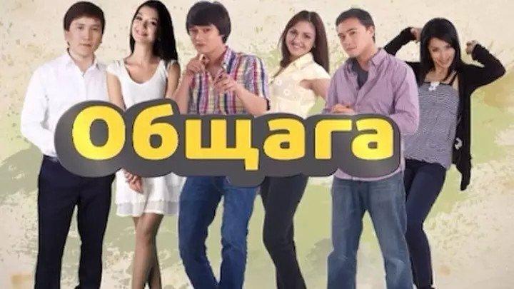 Кыргыз, Узбек кино 2016 Молодежный сериал
