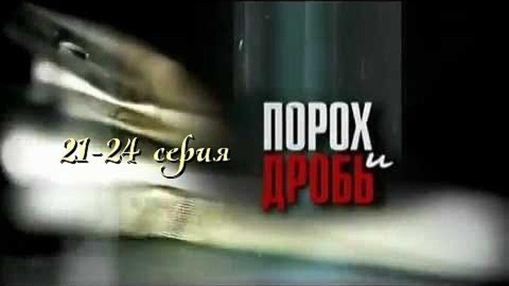 Порох и дробь 21-24 серия