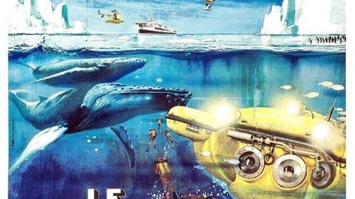 Voyage au bout du monde 1976 (Jacques-Yves Cousteau)