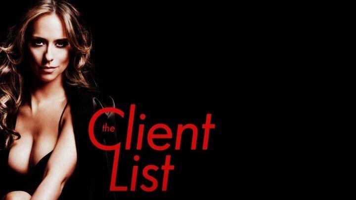 Список клиентов (2012)HD (2)