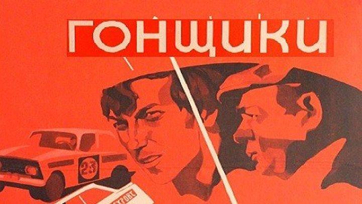 Гонщики (драма, приключения) 1972 г