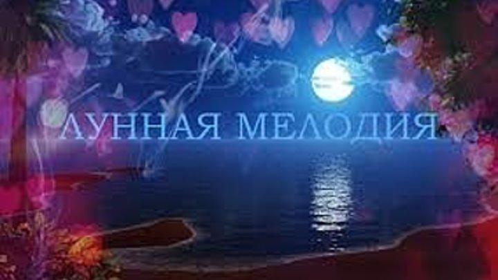 """песня """"Лунная мелодия"""" - исп дуэт Нечаева Э. и Нечкасова И., рук. Нестерова Э.А., р.п. Чистоозерное"""