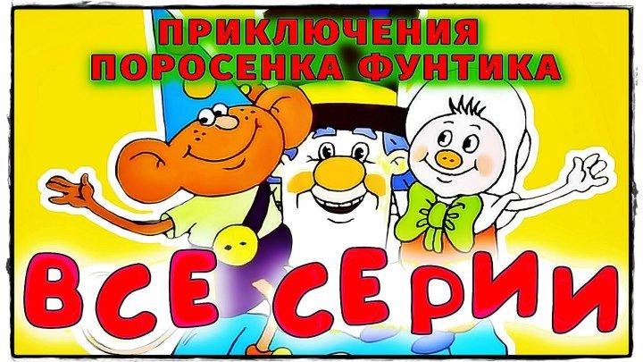 Приключения поросенка Фунтика. Все серии подряд. (1986)