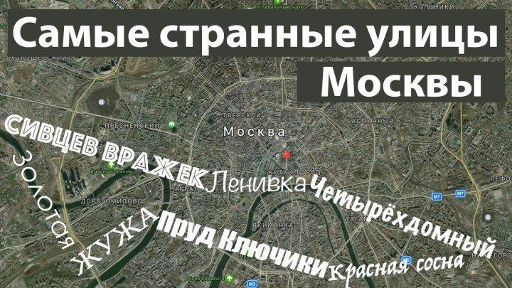 ТОП 10: Самые странные московские улицы