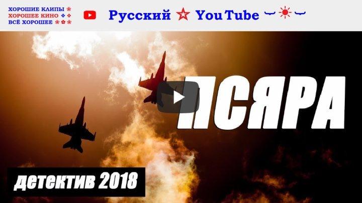 ПСЯРА ⋆ Русский детектив 2018 новинка HD 1080P ⋆ Русский ☆ YouTube ︸☀︸