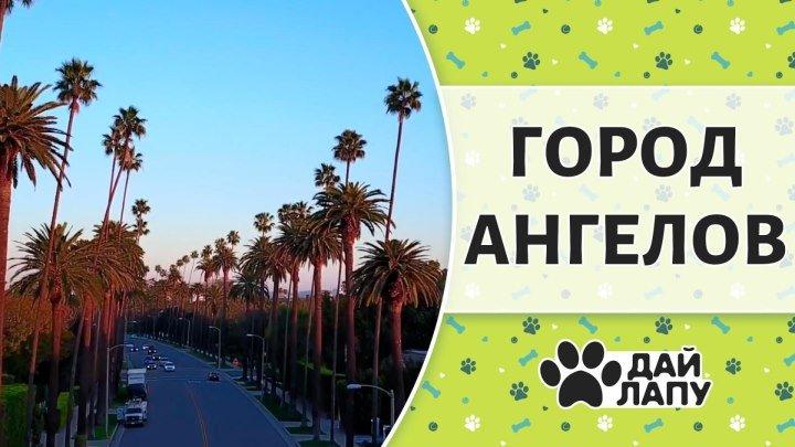 Лос-Анджелес - город ангелов