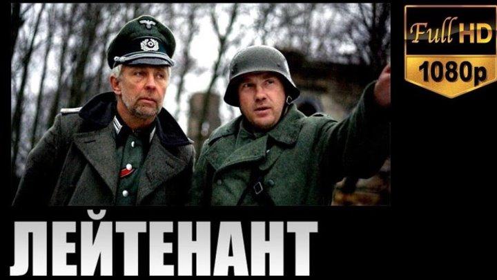 Лейтенант (2016_WEB-DL) Военный фильм драма _ Русские фильмы про войну 1941-1945, Фильмы 2016 года, Фильмы про солдат