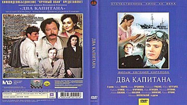 Два капитана (1976) 1 серия