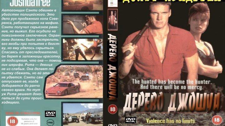 боевик, триллер, криминал-Дерево Джошуа.(1993).720p