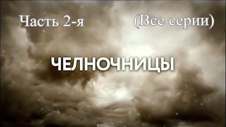 Русский сериал «Челночницы» ( все серии) часть-2