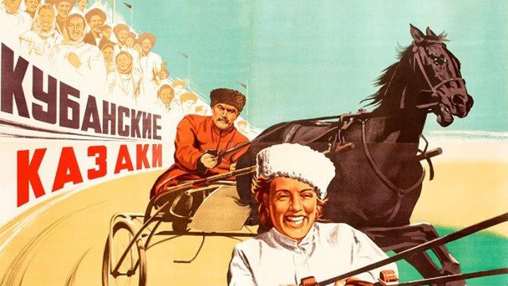 """х/ф """"Кубанские Казаки"""" (1949) FULL HD. Широкоформатный"""
