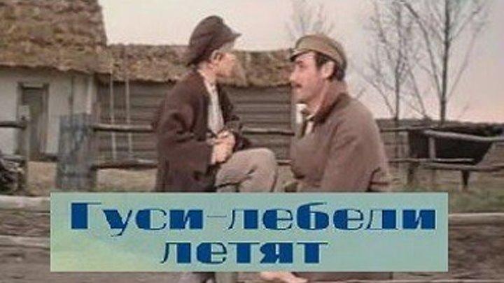 Гуси-лебеди летят (детский фильм, драма, экранизация) 1974 г