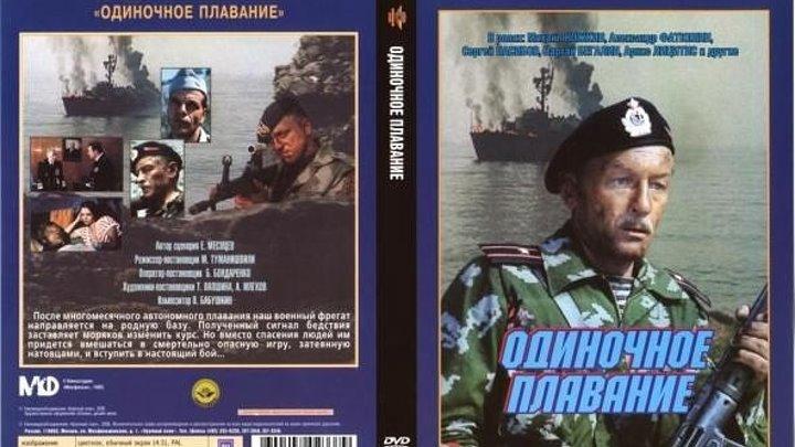 """Х/ф """"Одиночное плавание"""" СССР 1985г. Боевик, Драма"""
