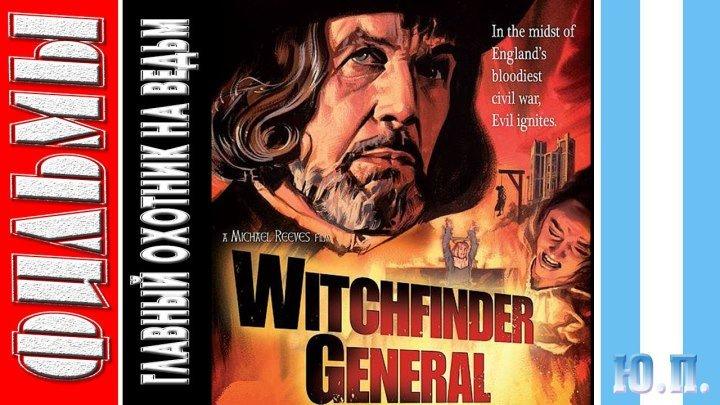 Главный охотник на ведьм ( Биография, Военный, Драма. 1968)