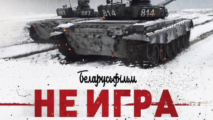 Не игра (2018)..Беларусь