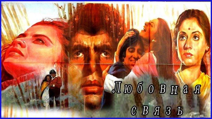 Любовная связь (1981) Индия