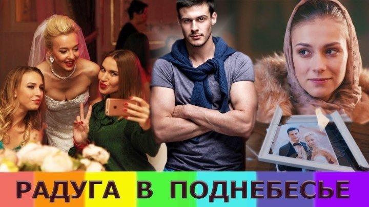 Радуга в поднебесье (2017) HD 1080 _ Русские мелодрамы 2018 новинки, фильмы 2018 HD