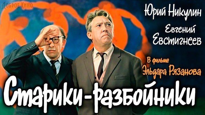 СТАРИКИ-РАЗБОЙНИКИ (комедия, криминальный фильм) 1971 г