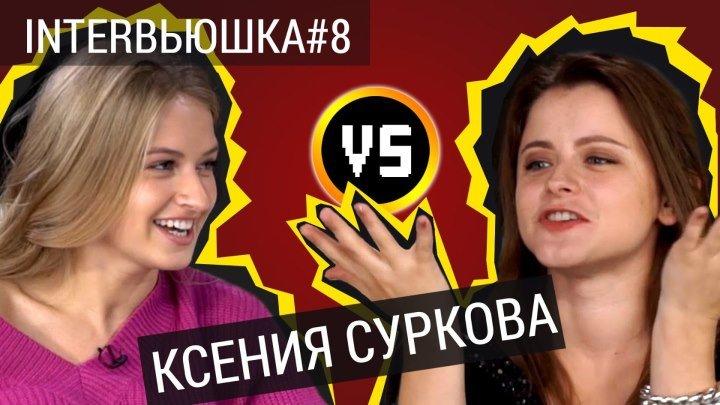 Интервьюшка_№12| Ксения Суркова