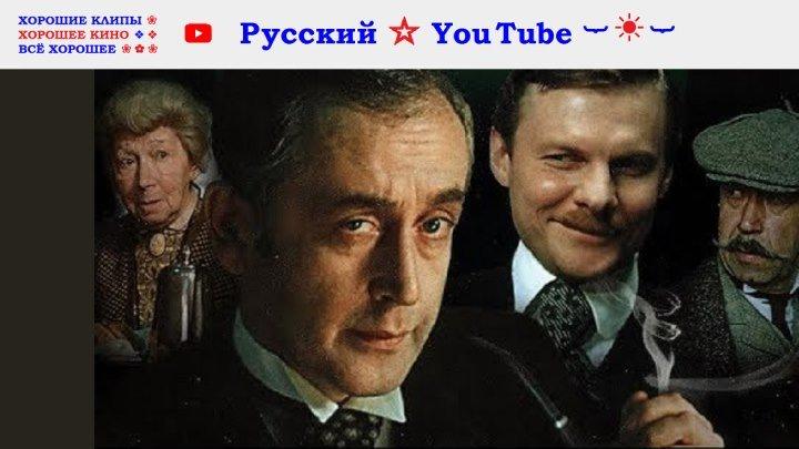 🔍 ШЕРЛОК ХОЛМС И ДОКТОР ВАТСОН 🔫 Все серии в соответствии с отведенным для каждой местом ⋆ Русский ☆ YouTube ︸☀︸