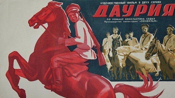 Даурия 1 серия (драма, исторический фильм, экранизация) 1971 г