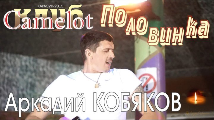 Аркадий КОБЯКОВ - Половинка (Концерт в клубе Camelot)