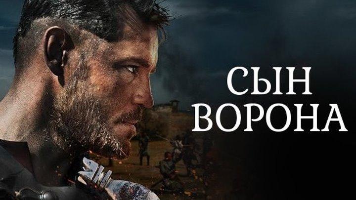СЫН ВОРОНА 5, 6, 7, 8 серия исторический фильм