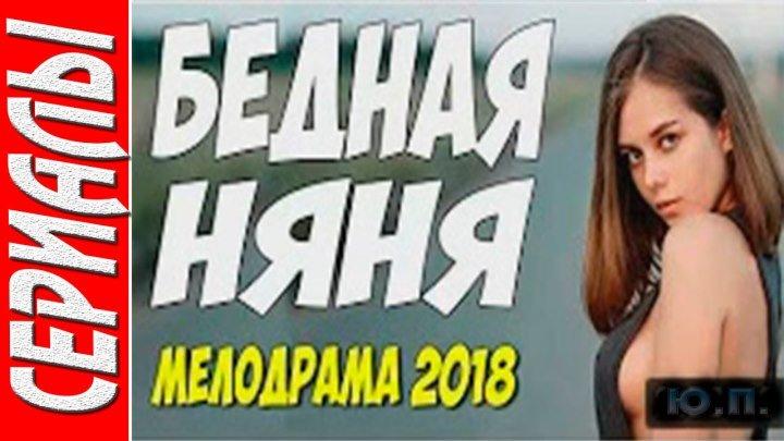 БЕДНАЯ НЯНЯ. (Мелодрам, Драма. 2018)
