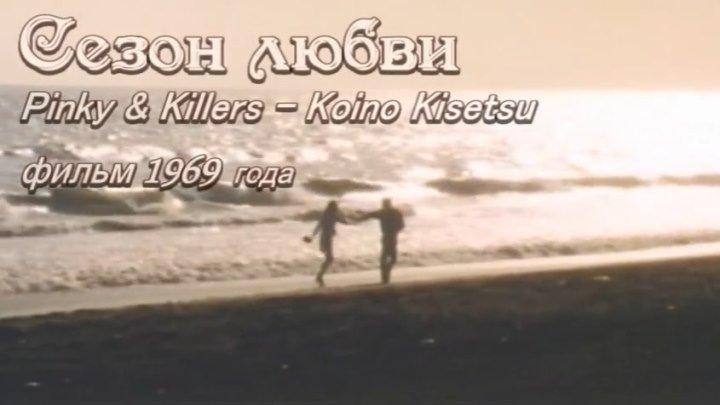 Pinky & Killers - Сезон любви / Koino kisetsu (1969)