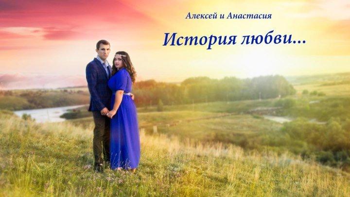 История любви.Алексей и Анастасия.