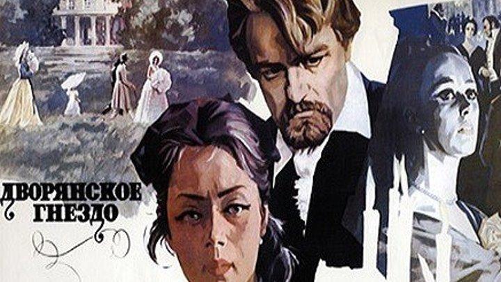 ДВОРЯНСКОЕ ГНЕЗДО (драма, экранизация) 1969 г