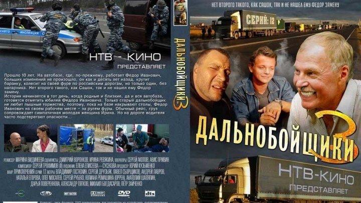 """Т/с """"Дальнобойщики"""" 3 Сезон (12 Серия.)Заключительная"""