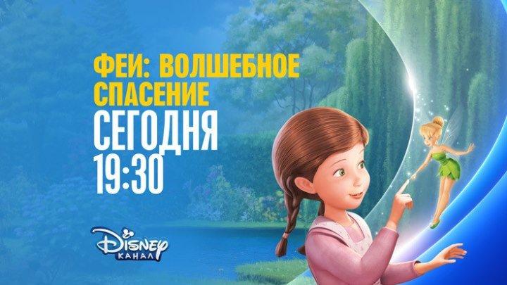 """Феи: Волшебное спасение"" на Канале Disney!"