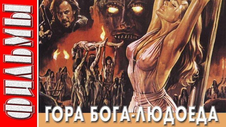 Гора Бога-людоеда. (Приключения,Триллер, Ужасы. 1978) ( Жанр 18+)