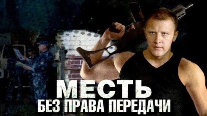 Месть без права передачи (2010, HD, криминал, Сергей Горобченко)