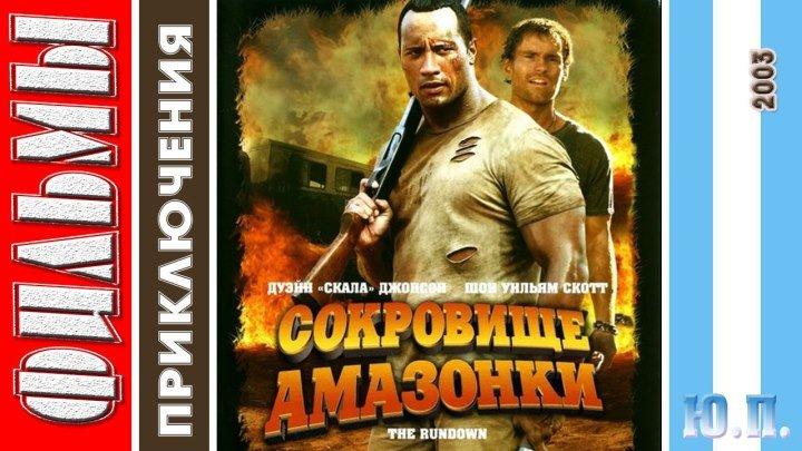 Сокровище Амазонки (Приключения, Боевик, Триллер, Комедия. 2003) ( Жанр 12+)