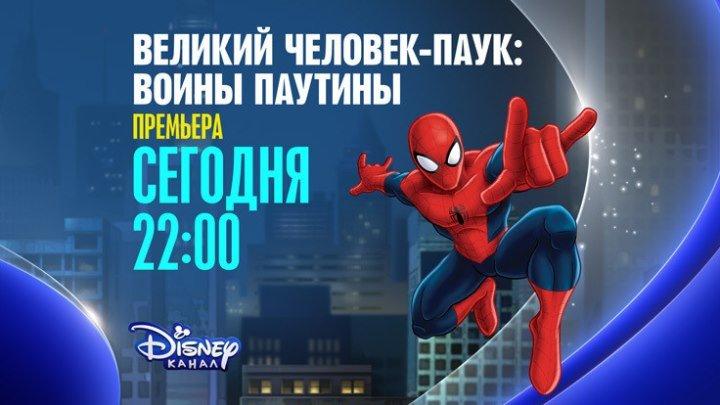 Премьера мультсериала «Великий Человек-Паук: Воины паутины» на Канале Disney!