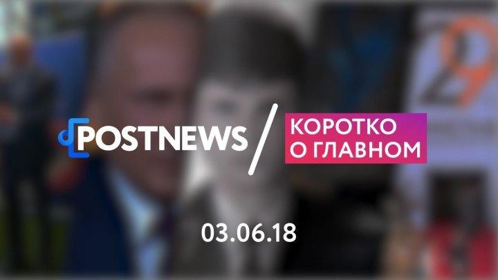 03.06 | Кинотавр, ЧМ-2018, прямая линия с Владимиром Путиным
