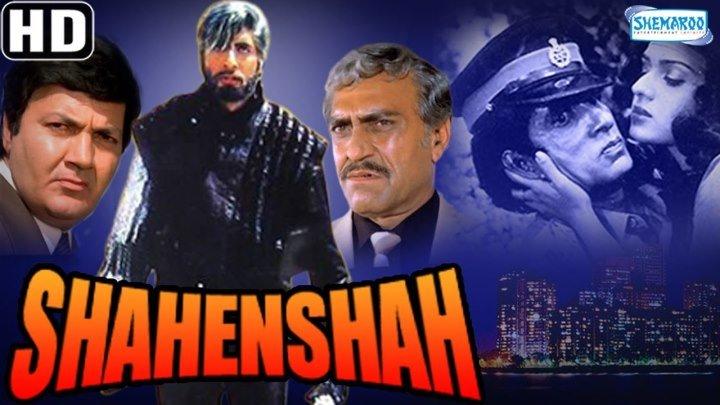 SHAHANSHOX (Hind klassik kinosi, Uzbek tilida) HD