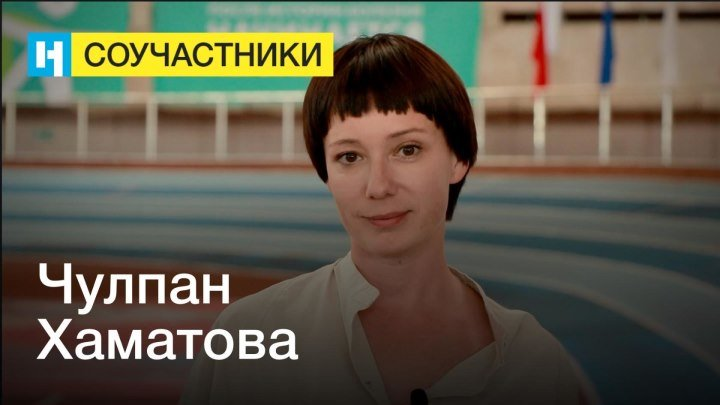 Чулпан Хаматова – соучастник «Новой газеты»