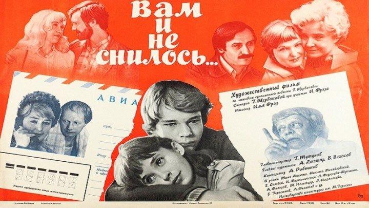 ВАМ И НЕ СНИЛОСЬ... (драма, мелодрама, экранизация) 1980 г