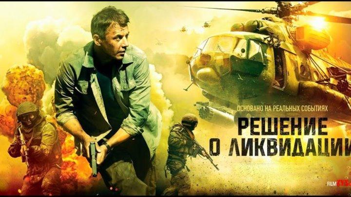 PEШEHИE O ЛИKBИДAЦИИ 2OI8 HD военный, боевик, драма