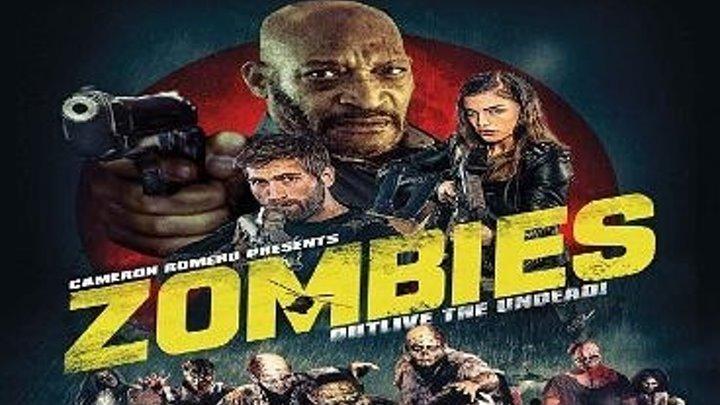Зомби / Zombies (2017)