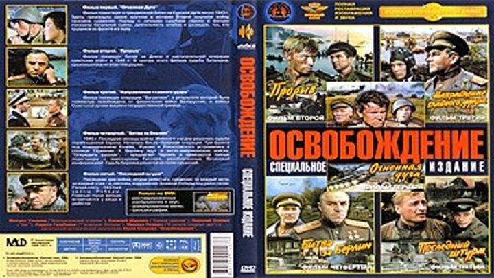 Освобождение: Фильм 3. Направление главного удара (1970)