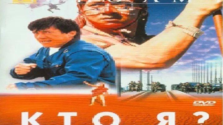 Джеки Чан Кто я 1998 боевик, комедия, приключения