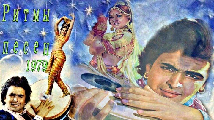 Ритмы песен (1979) Индия