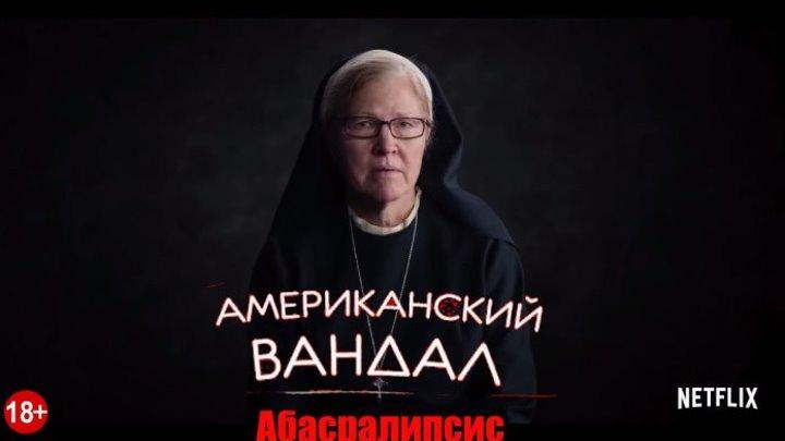 Американский вандал (2 сезон) — Русский трейлер (2018)