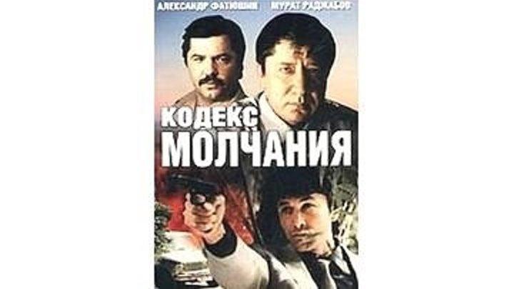 Кодекс молчания(На темной стороне луны)(1989) 1 сери